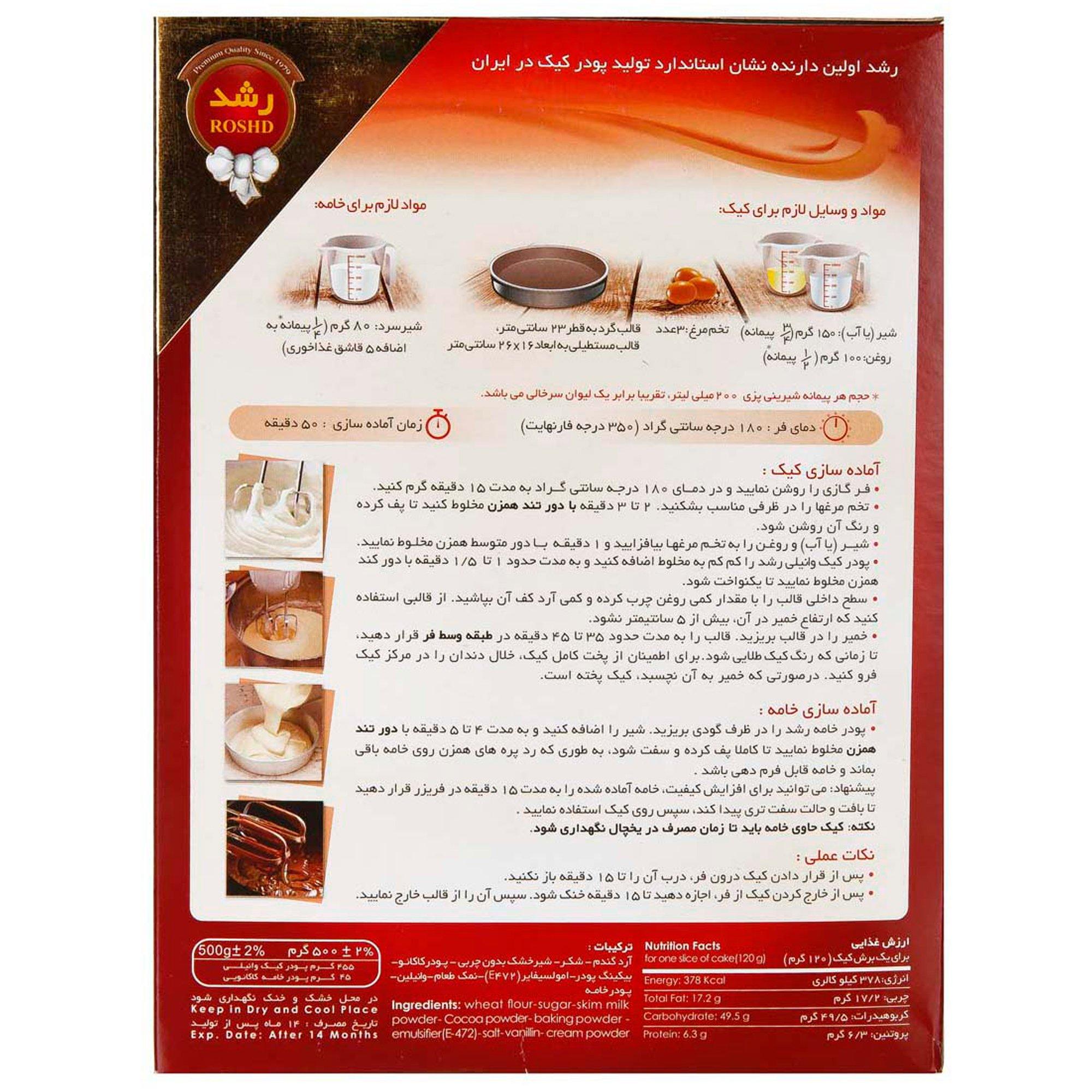 پودر کیک وانیلی و خامه شکلاتی رشد ۵۰۰ گرمی