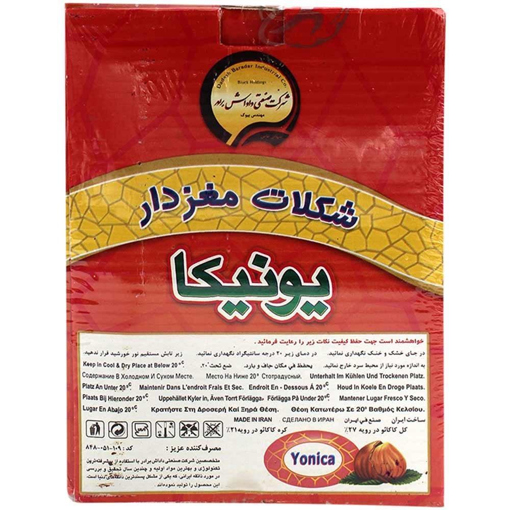 شکلات فندقی یونیکا شونیز ۱ کیلوگرمی