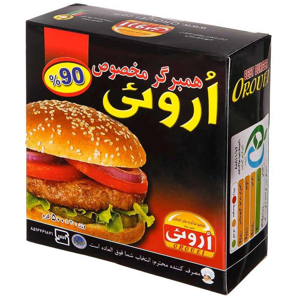 همبرگر ۹۰٪ گوشت اروئی ۵۰۰ گرمی