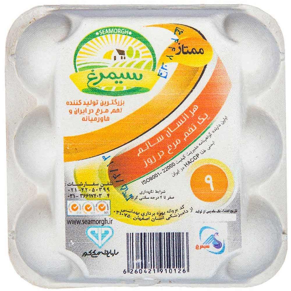 تخم مرغ زرده طلایی سیمرغ ۹ عددی