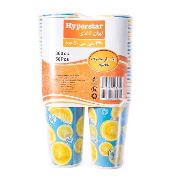 لیوان یکبار مصرف کاغذی طرح لیموناد ۲۲۵ سی سی هایپراستار ۵۰ میلی لیتری