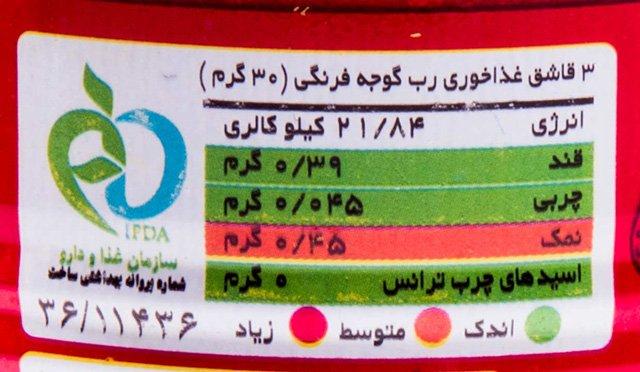 رب گوجه فرنگی شاپرک ۸۰۰ گرمی